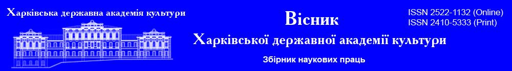 Вісник Харківської державної академії культури